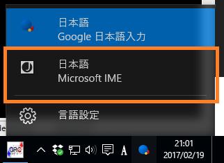 IMEの変更画面