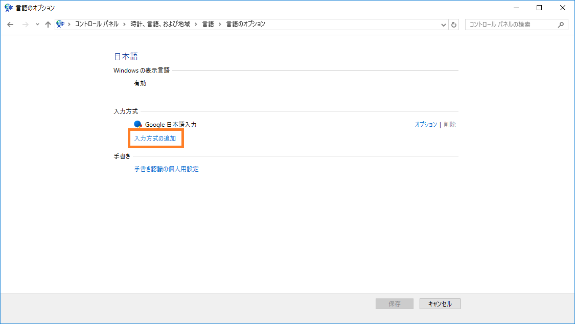 コントロールパネルの「言語のオプション」