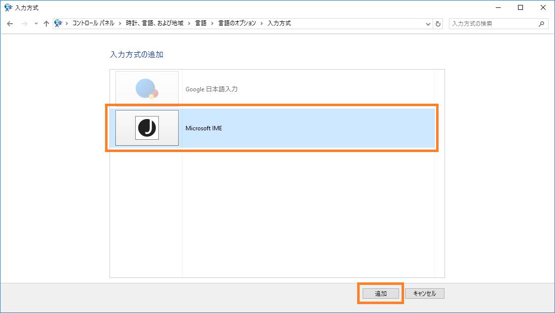 コントロールパネルの「入力方式」でMicrosoft IMEを追加