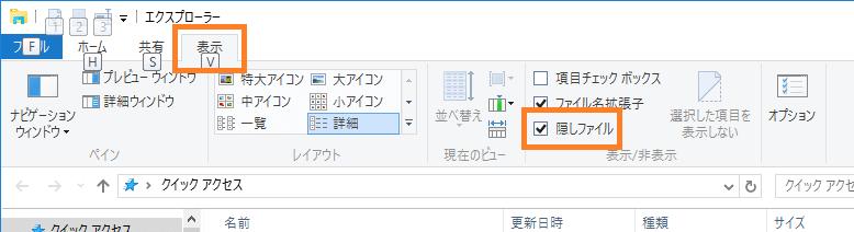 エクスプローラーで「隠しファイル」にチェックを入れる