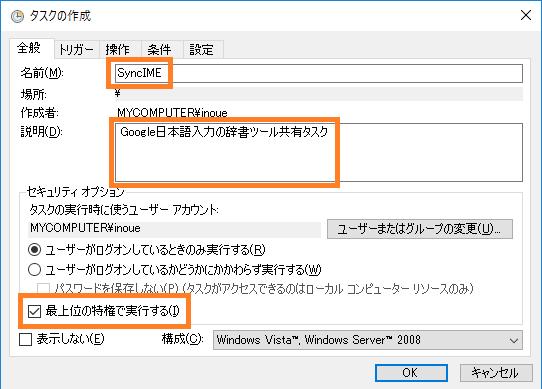 グーグル日本語入力に関する情報を入力