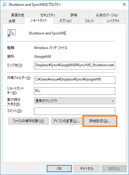 ショートカットファイルのプロパティ画面