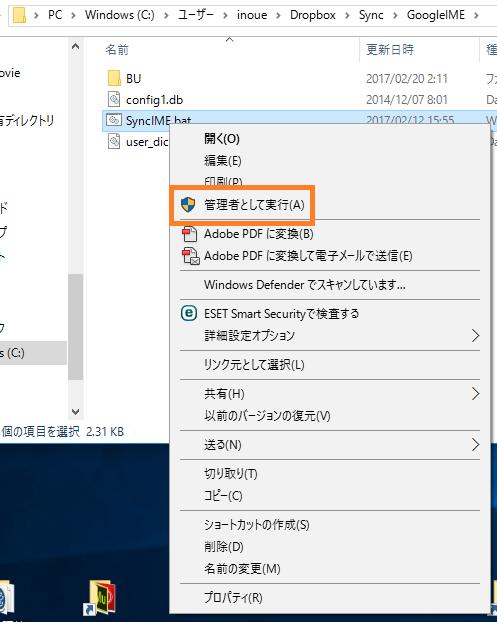 バッチファイルを管理者として実行する方法