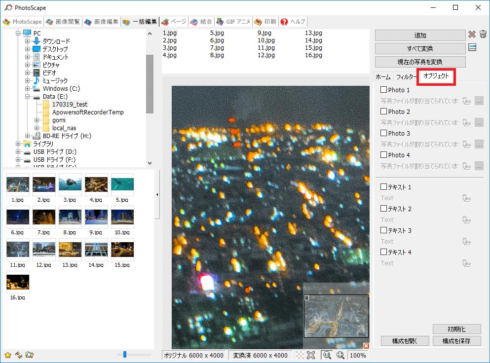 Photoscapeのオブジェクトタブ