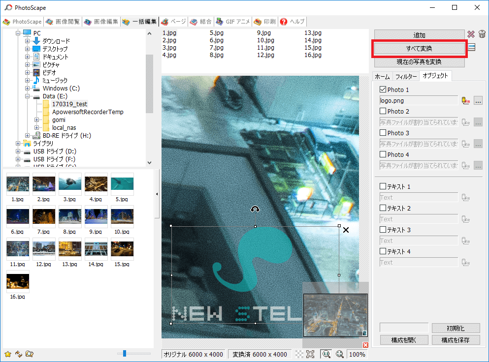 Photoscapeの「すべて変換」ボタン