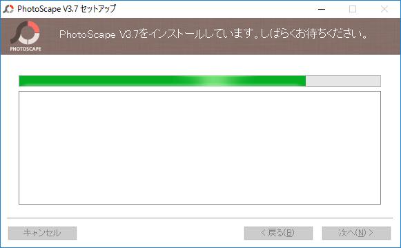 「Photoscape V3.7をインストールしています。しばらくお待ちください。」