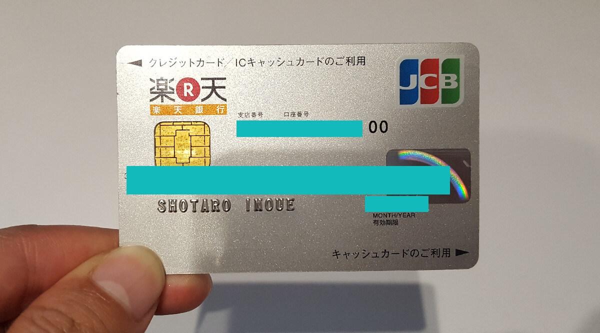 解約した楽天銀行カード