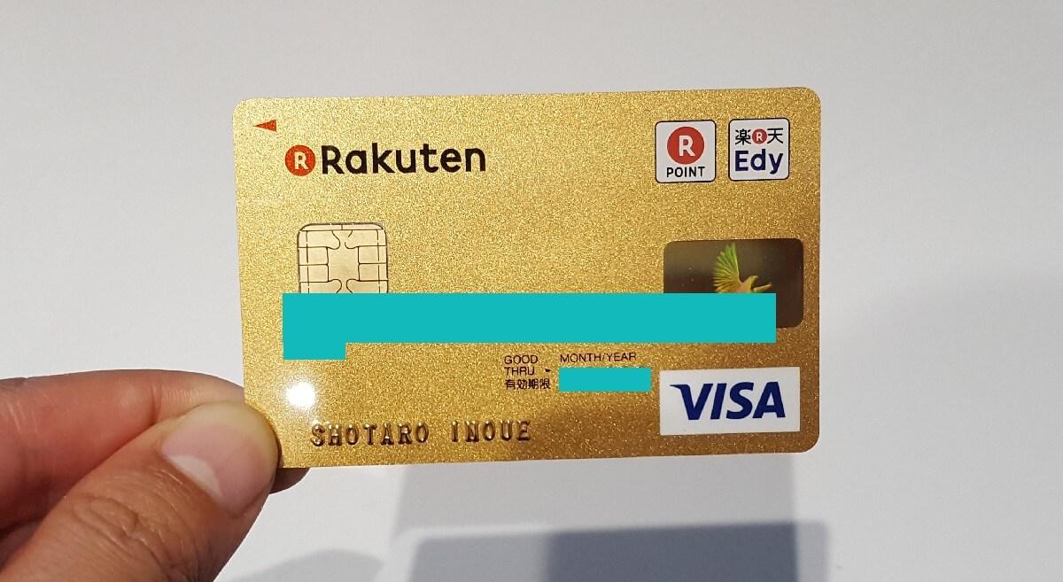 新規発行した楽天プレミアムカード