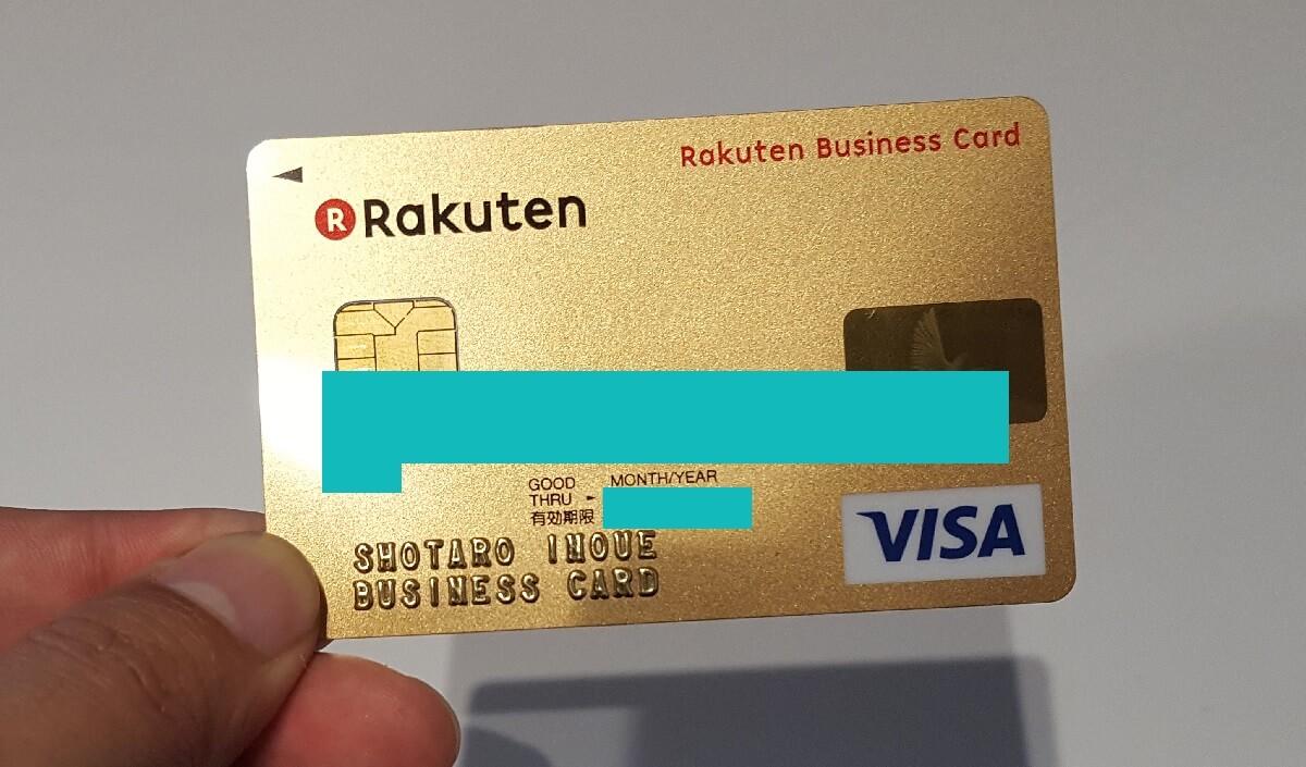 法人用に作った楽天ビジネスカード