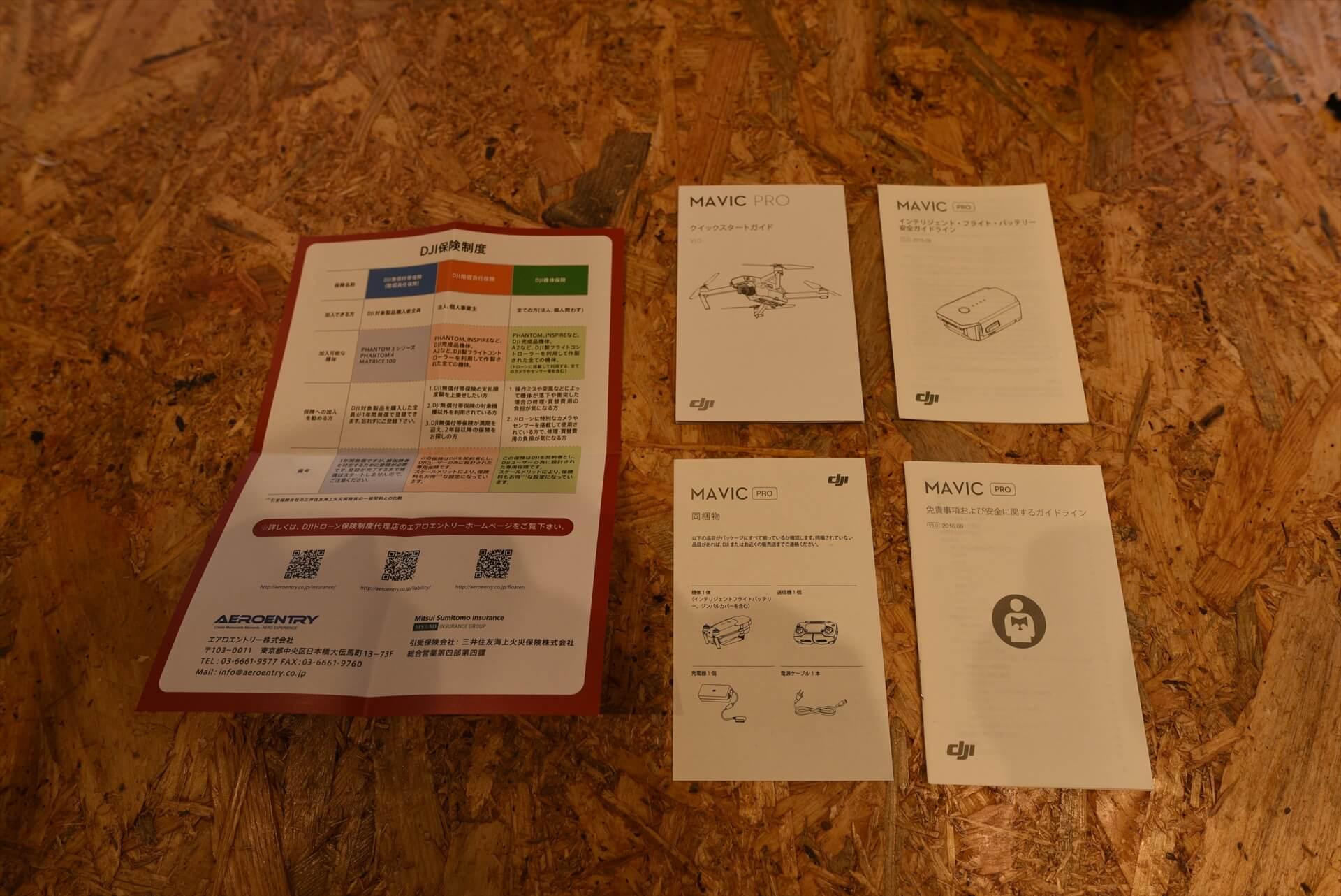 説明書や保険に関する紙を広げた写真