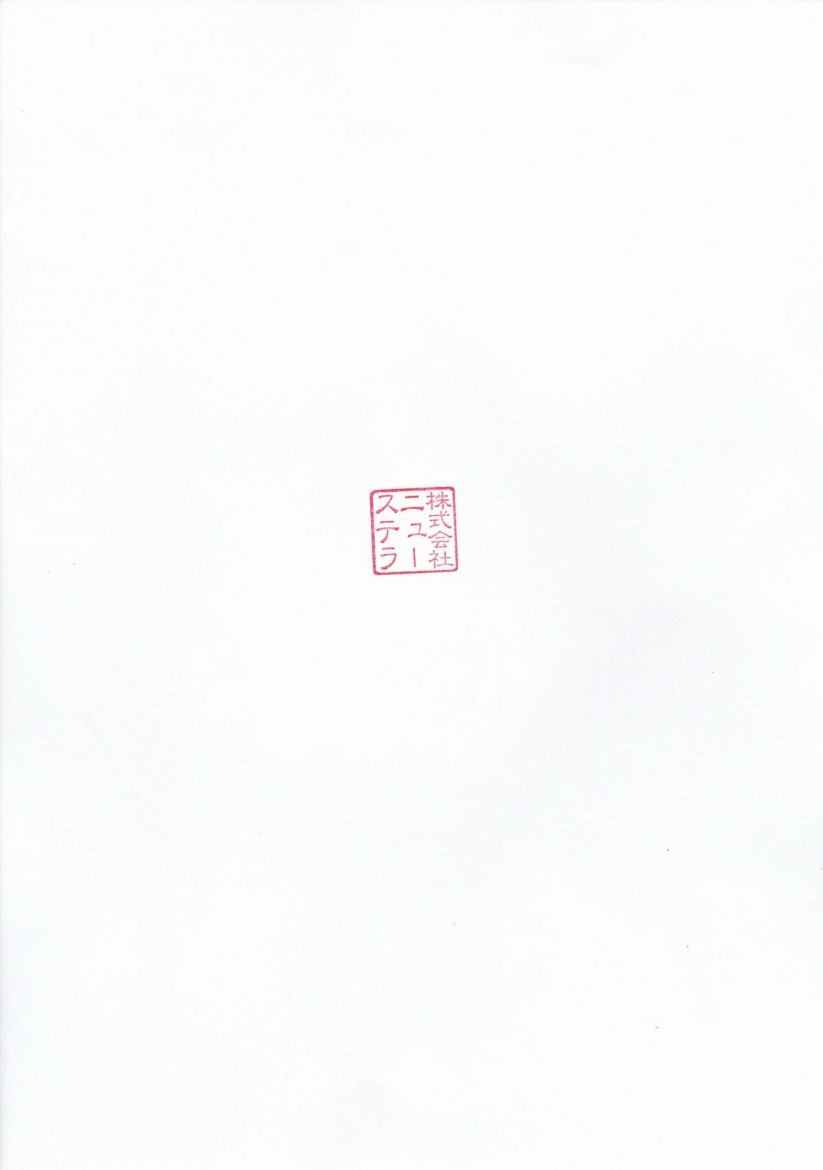 会社印を白紙に押印したスキャン画像