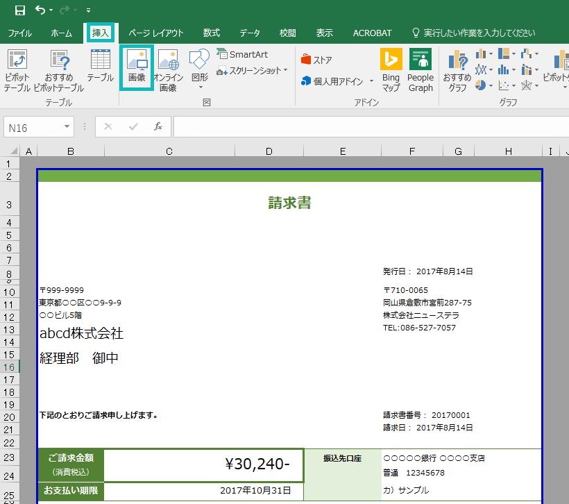 エクセルの見積書と請求書の画像