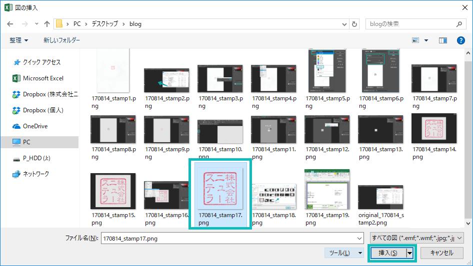 作成した電子印鑑をエクセルに読み込み