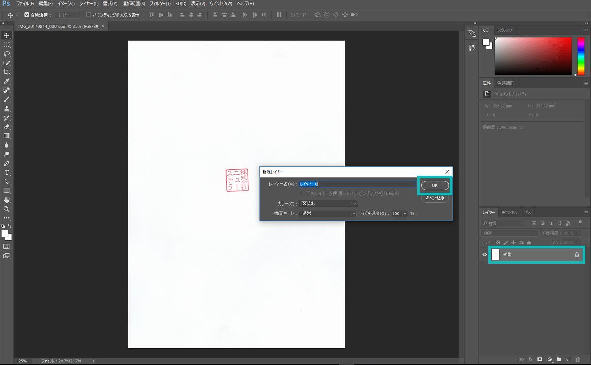 Photoshopの背景レイヤーの名称を変更する手順