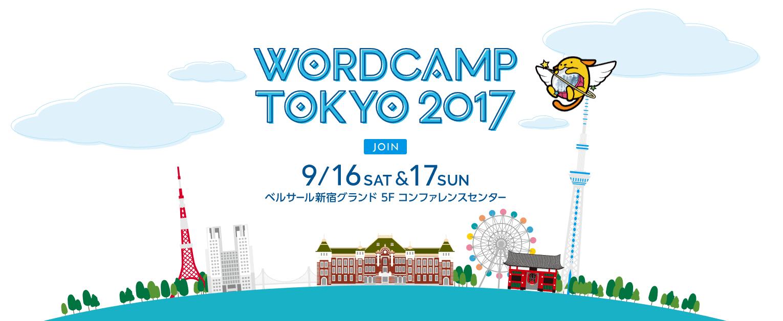 WordCamp Tokyo 2017のWebサイトファーストビューの画像