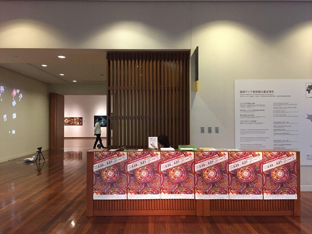 福岡アジア美術館の作品展受付の写真
