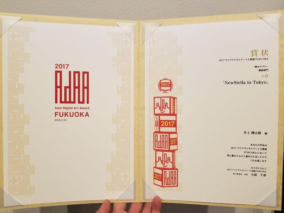 ADAAの賞状の中身の写真
