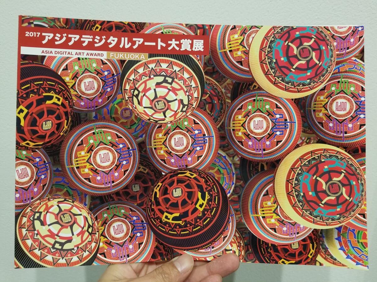 アジアデジタルアート大賞に関する冊子