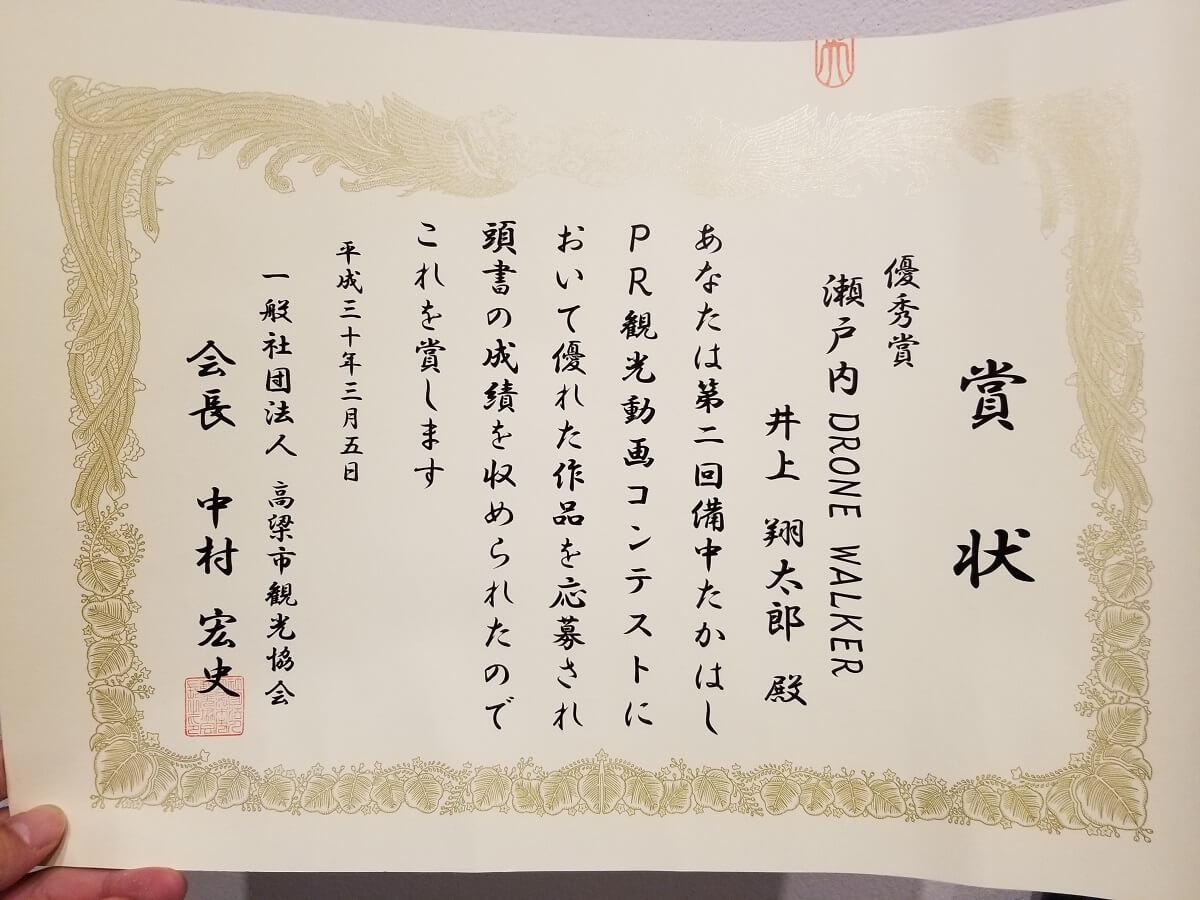 動画コンテストの賞状の写真