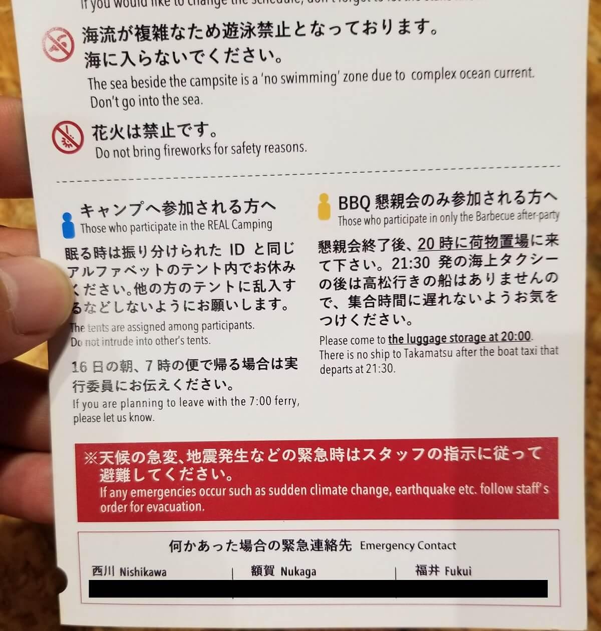 緊急連絡先としてWordCamp Ogijimaの実行委員長ら3人の電話番号が記載されているパンフレットの写真
