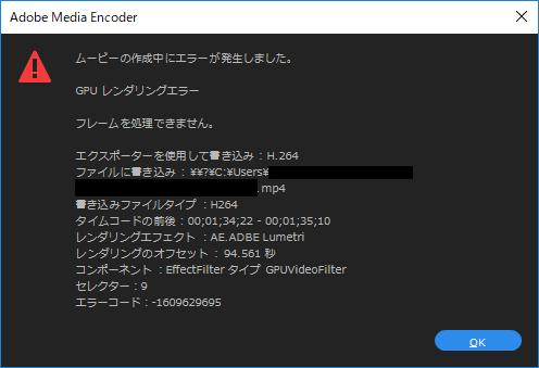 Premiere ProのGPUレンダリングエラー「エラーコード:-1609629695」