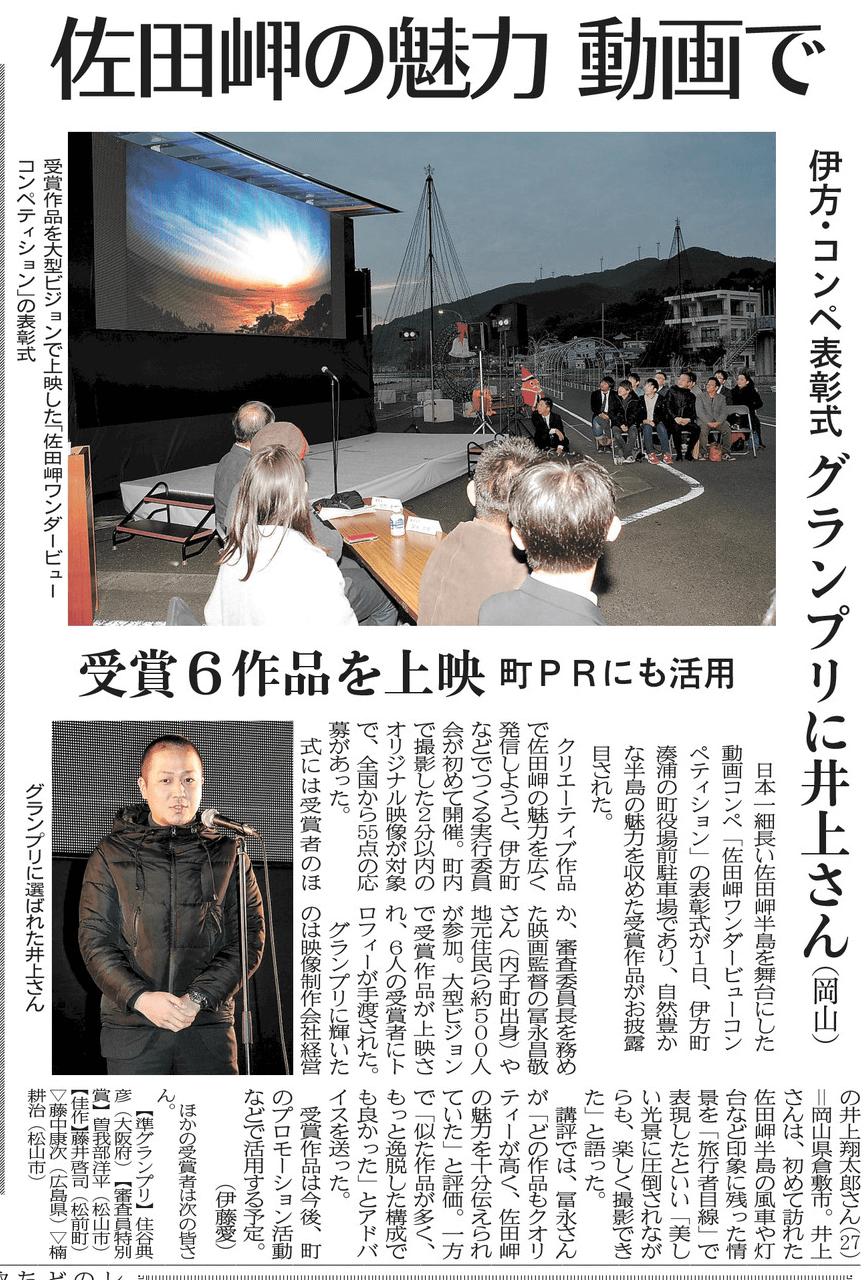 愛媛新聞に掲載されたサダワン表彰式の記事