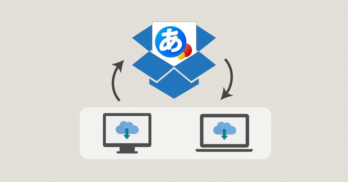 Dropboxを使ってGoogle日本語入力の辞書ツールを共有する