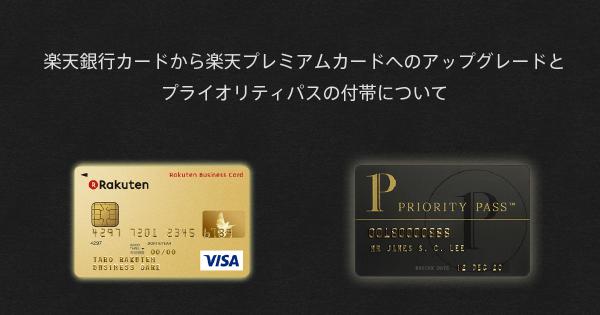 楽天銀行カードから楽天プレミアムカードへのアップグレードとプライオリティパスの付帯について