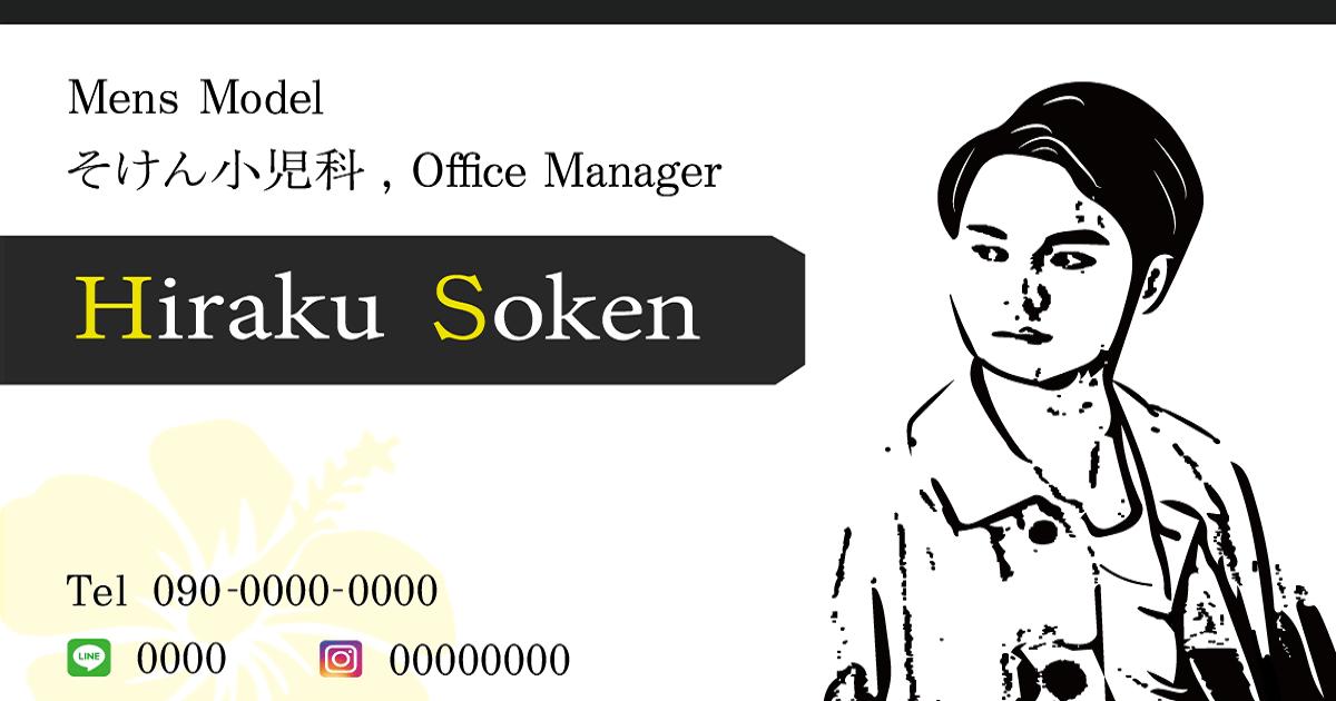 沖縄のメンズモデル・Hiraku Sokenさんの名刺(制作実績)