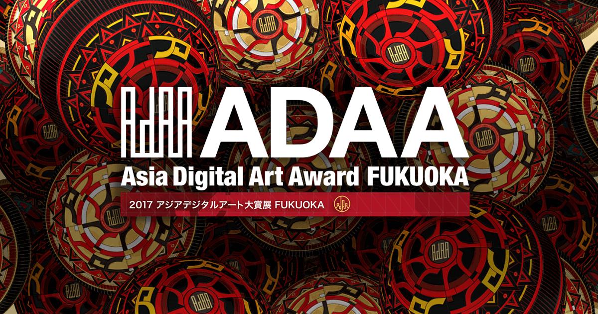アジアデジタルアート大賞のサムネイル画像