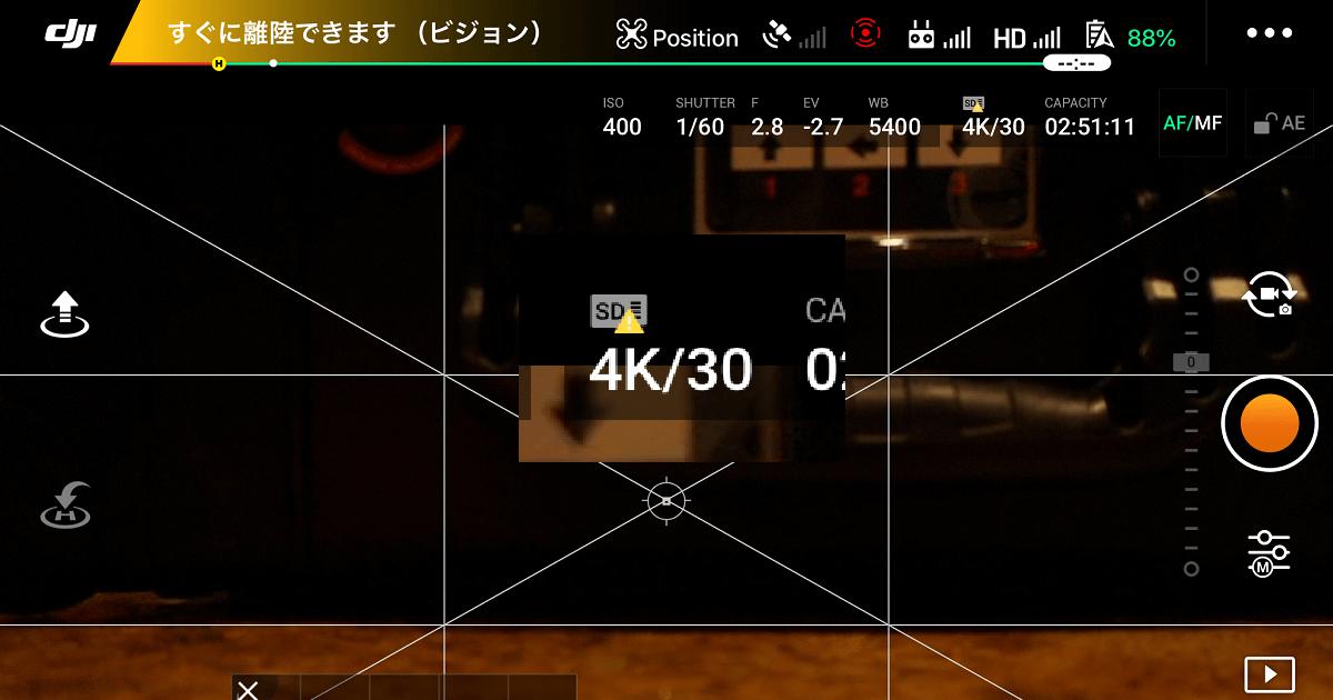 ブログ記事「Mavic 2 ProでDJI GO 4のmicroSDカードに黄色いビックリマークのアイコン」のサムネイル画像