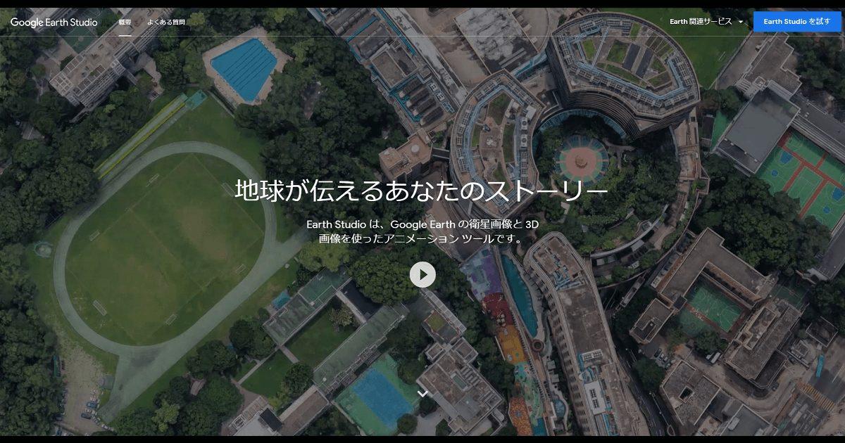 Google Earth Studio のトップページのスクリーンショット