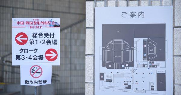 第51回中国・四国整形外科学会の案内の写真