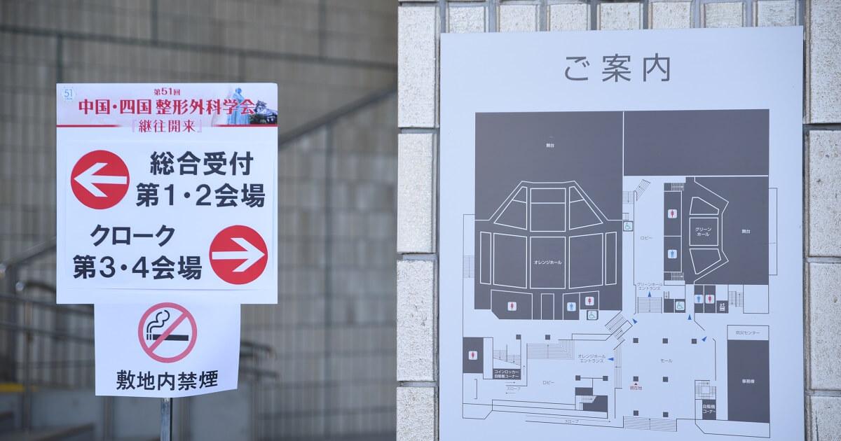 「写真撮影事例:第51回中国・四国整形外科学会」のサムネイル画像