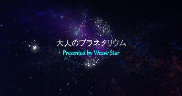 大人のプラネタリウムPR動画のスクリーンショット