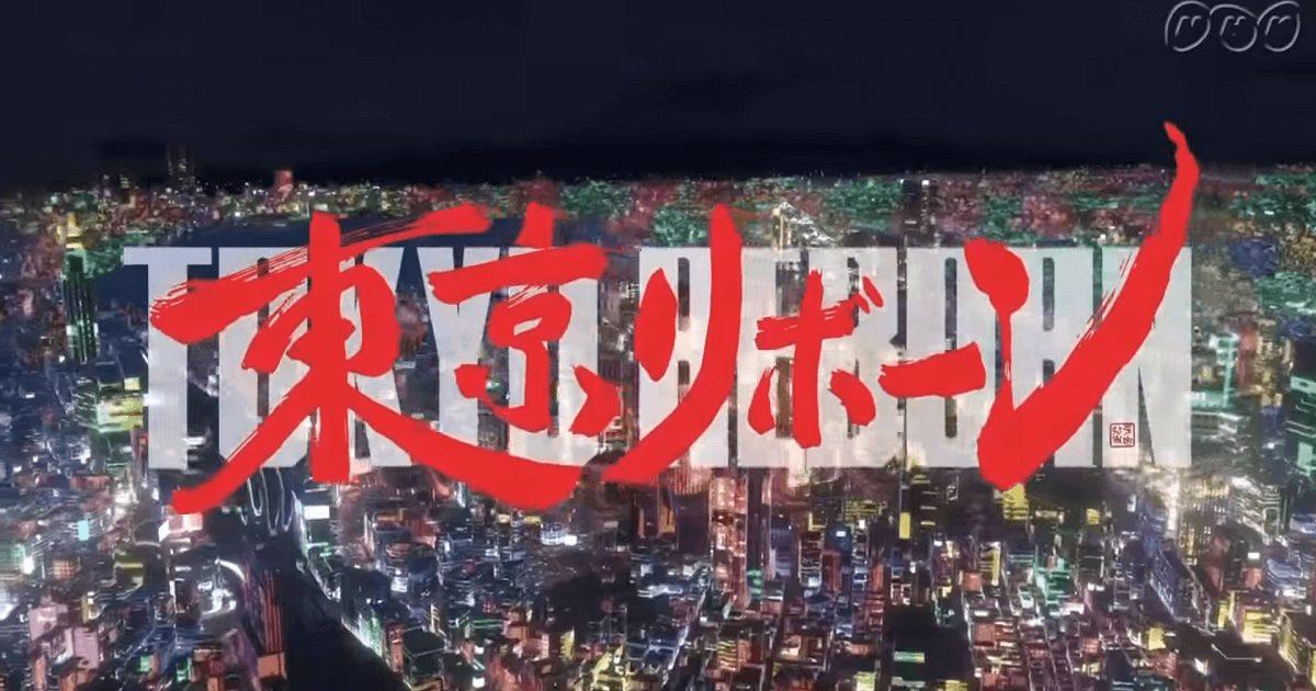 素材提供実績:NHKスペシャル「東京リボーン」