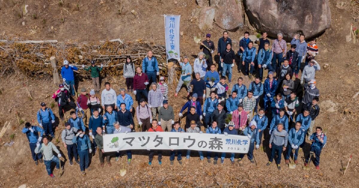 制作実績:荒川化学工業様が岡山県矢掛町で実施したイベントの記録撮影のサムネイル画像