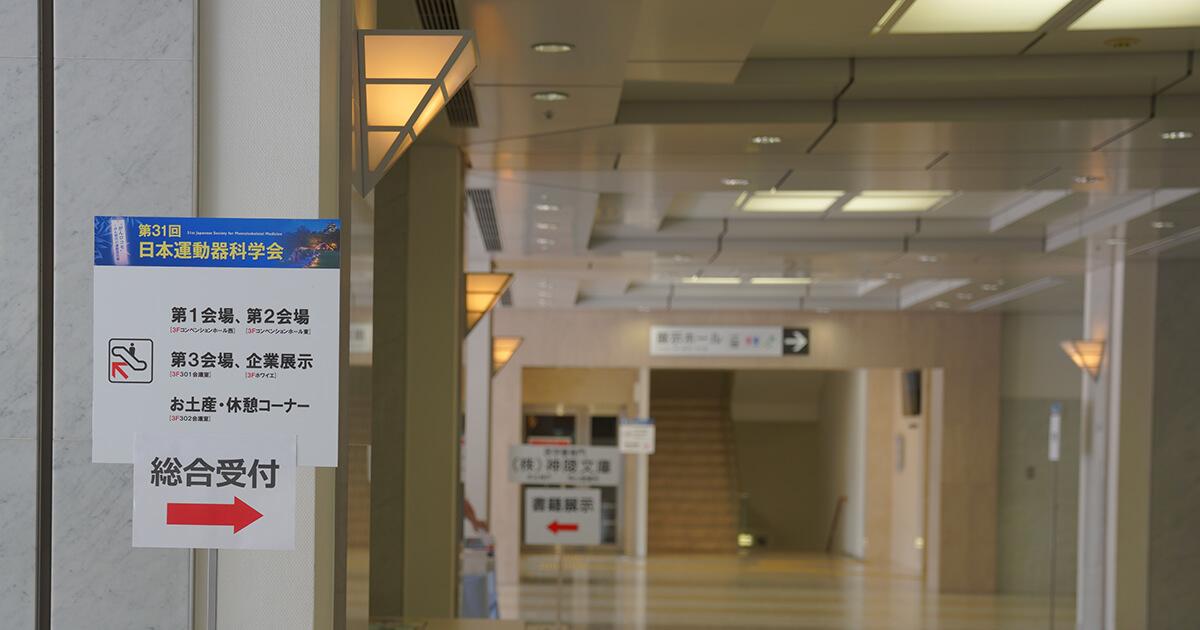 制作実績:第31回日本運動器科学会の写真撮影