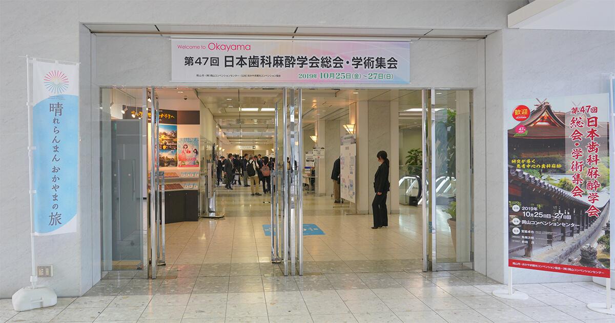 制作実績:第47回日本歯科麻酔学会総会・学術集会の写真撮影