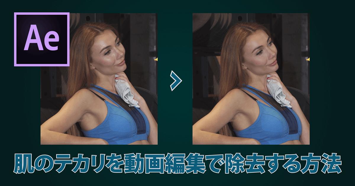 After Effectsによる動画編集で肌のテカりを除去する方法