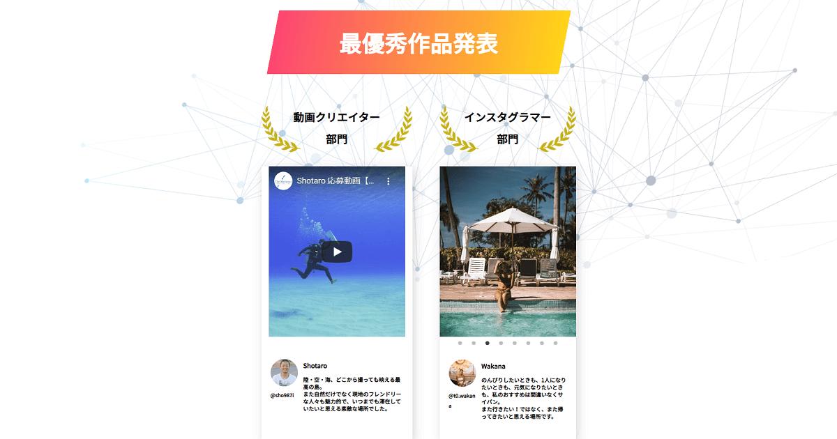 マリアナ政府観光局公式サイトで発表された最優秀賞者画面のスクリーンショット