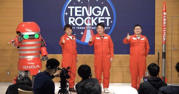 「TENGA ROCKET PROJECT」PR動画のサムネイル画像