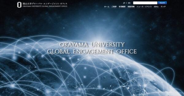 岡山大学グローバル・エンゲージメント・オフィス様のWebサイトトップページのスクリーンショット