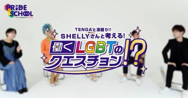 「TENGAと深掘り!!SHELLYさんと考える!働くLGBTのクエスチョン!?」のサムネイル画像